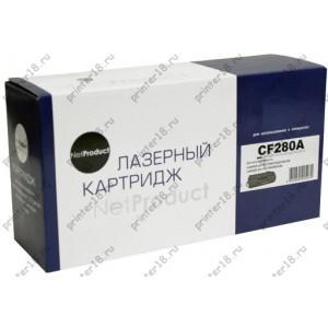 Картридж NetProduct (N-CF280A) для HP LJ Pro 400 M401/ 400 MFP M425, 2,7K